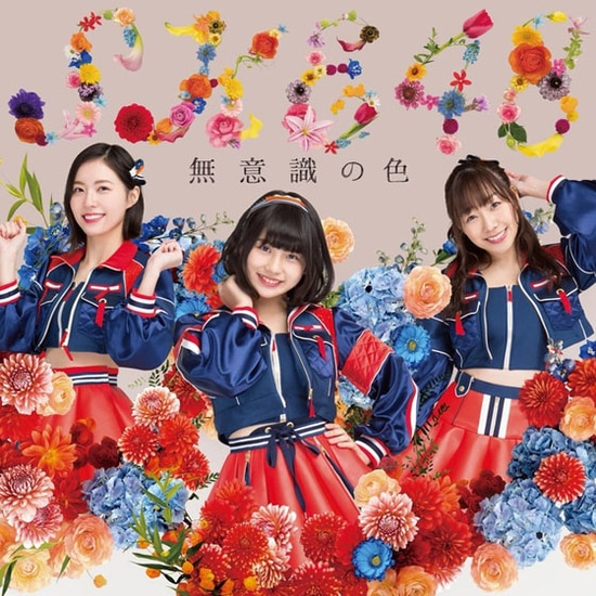 ske48 muishiki no iro cover regular a