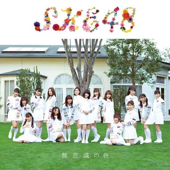 ske48 muishiki no iro cover theater