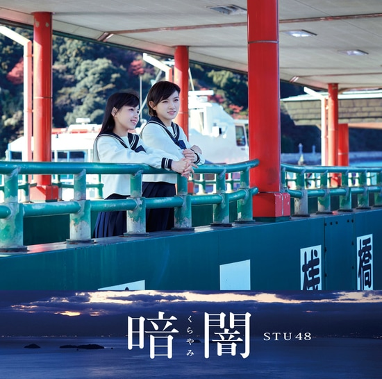 stu48 kurayami cover type b
