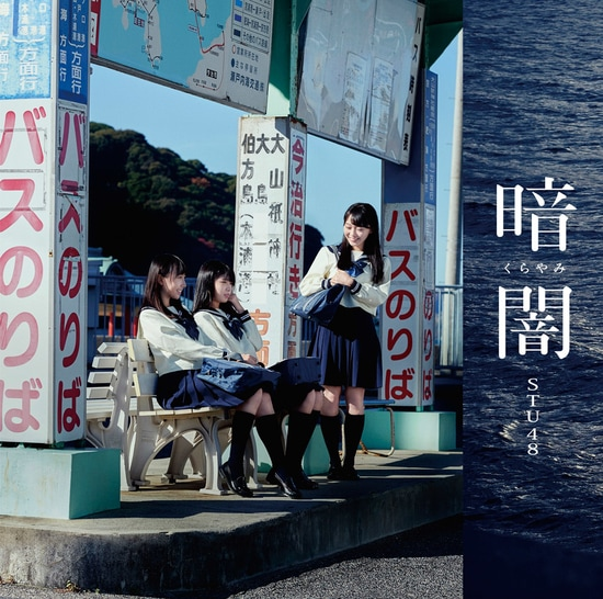 stu48 kurayami cover type c