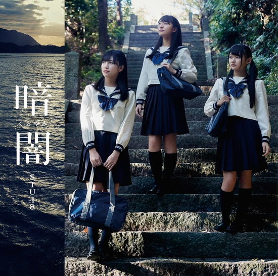 stu48 kurayami cover type d