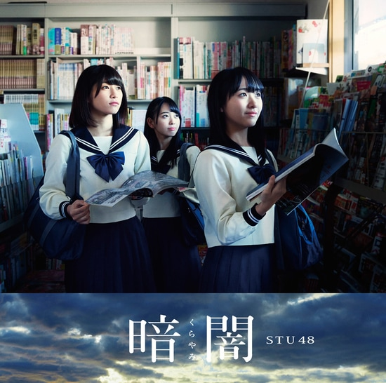 stu48 kurayami cover type e