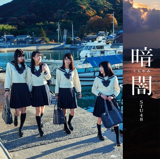 stu48 kurayami cover type f