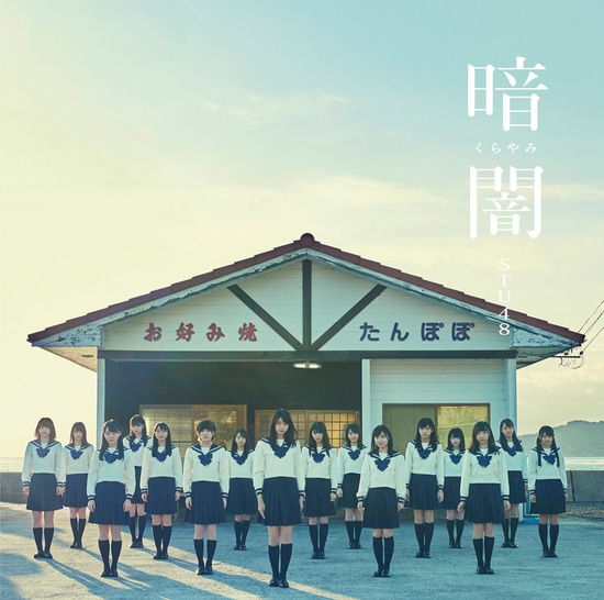 stu48 kurayami cover type g