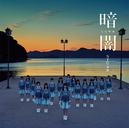 stu48 kurayami cover theater