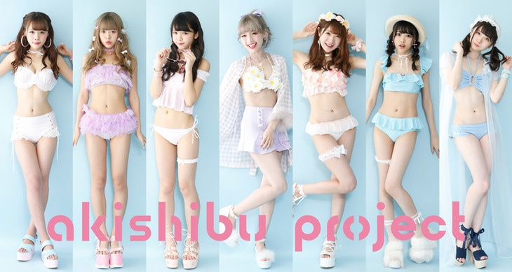 akishibu project