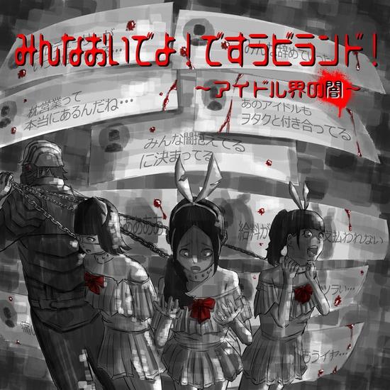 desu rabbits idol kai no yami cover