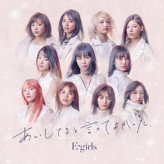 e-girls aishiteru to itte yokatta cover cd
