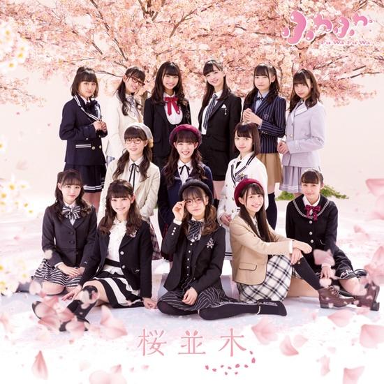 fuwafuwa sakura namiki cover cd dvd