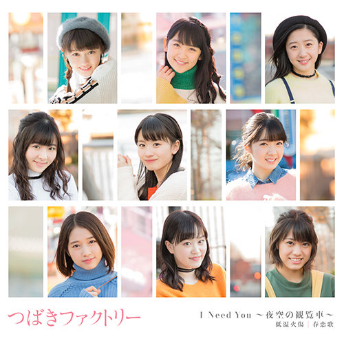tsubaki factory i need you yozora no kanransha cover limited c
