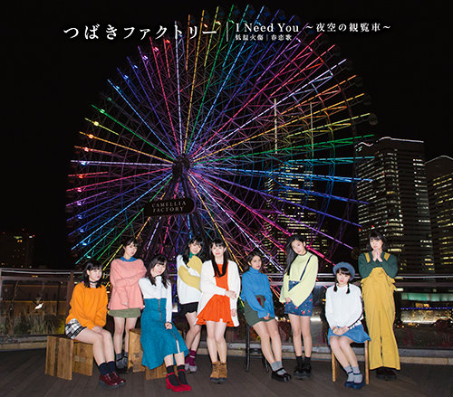 tsubaki factory i need you yozora no kanransha cover regular c