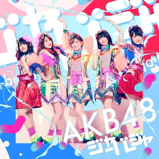 akb48 51st single jabaja cover limited a