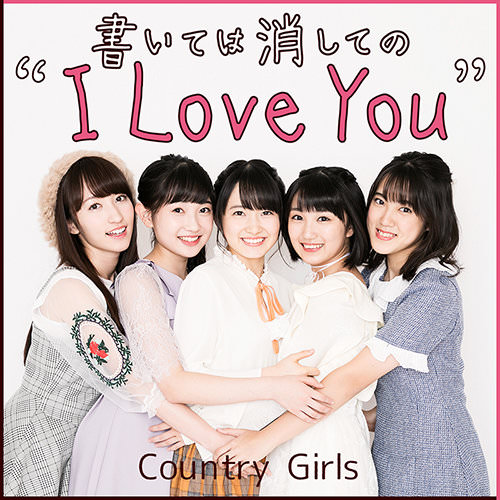country girls kaite wa keshite no i love you