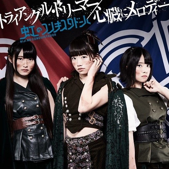 niji conquistador shinzou melody triangle dream cover ao