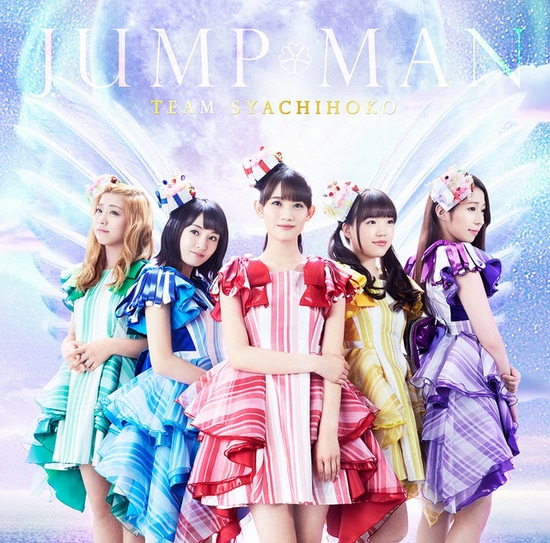 team syachihoko jump man cover limited