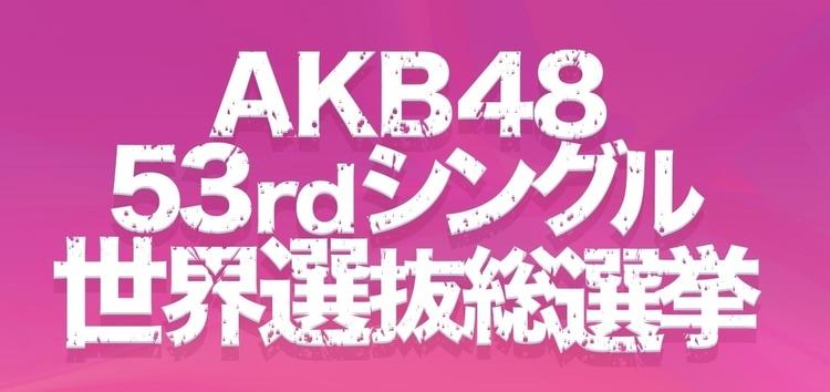 akb48 53rd world senbatsu