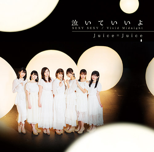 juice=juice naite ii yo cover limited b