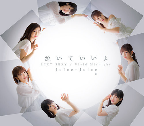 juice=juice naite ii yo cover regular b