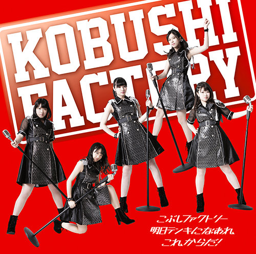 kobushi factory kore kara da ashita tenki ni naare cover limited b