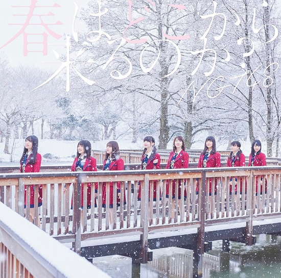 ngt48 haru wa dokokara kuru no ka cover type a