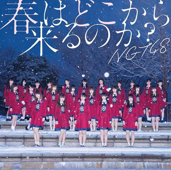 ngt48 haru wa dokokara kuru no ka cover type b