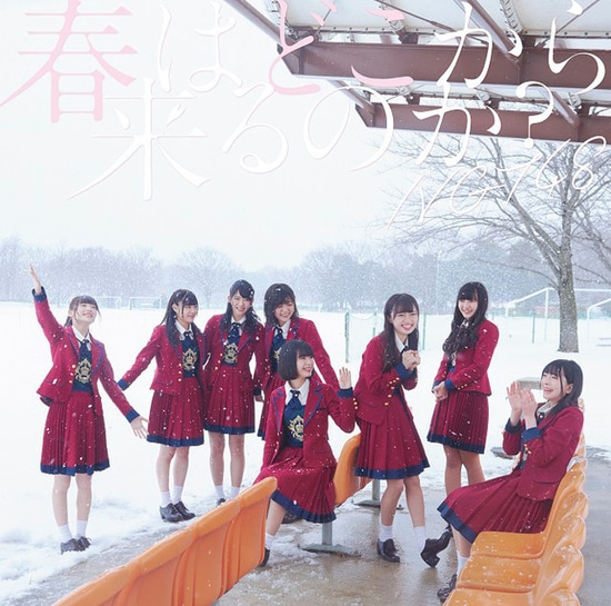 ngt48 haru wa dokokara kuru no ka cover type c