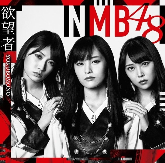 nmb48 yokubomono cover type a