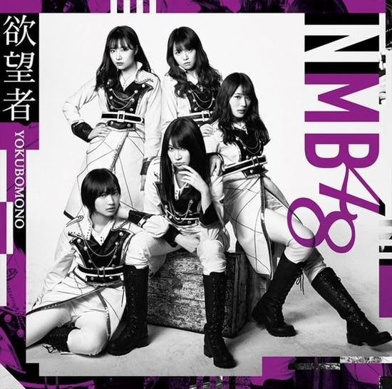 nmb48 yokubomono cover type b