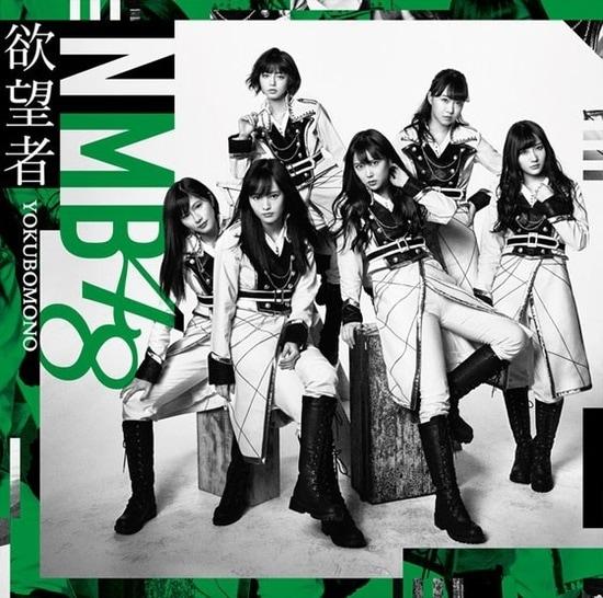 nmb48 yokubomono cover type c