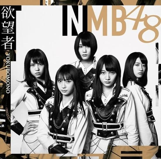 nmb48 yokubomono cover type d