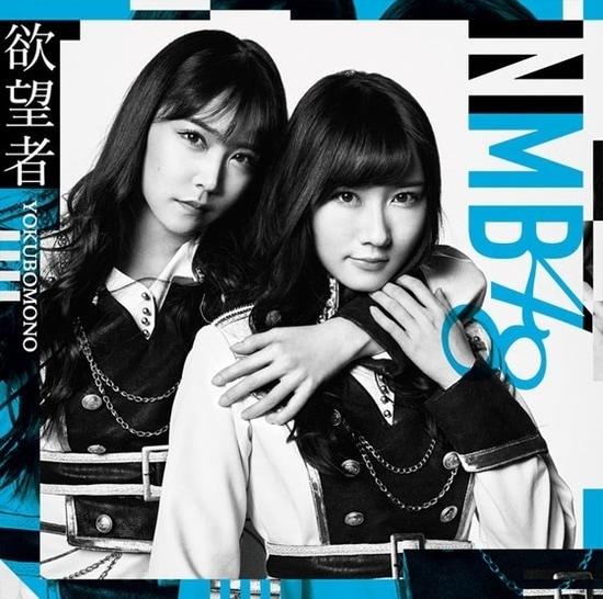 nmb48 yokubomono cover theater