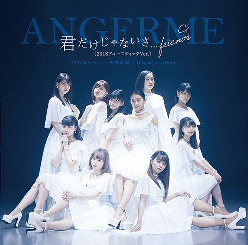 angerme kimi dake ja nai sa friends cover limited c