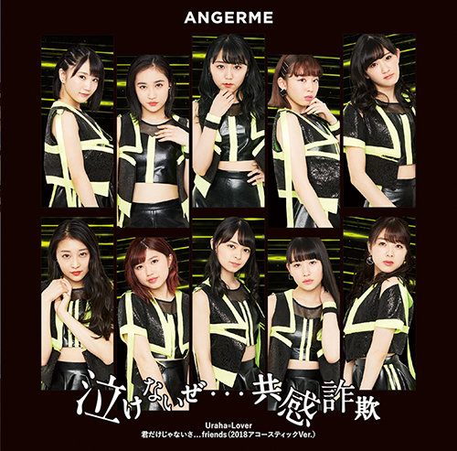 angerme nakenai ze kyougan sagi cover limited a
