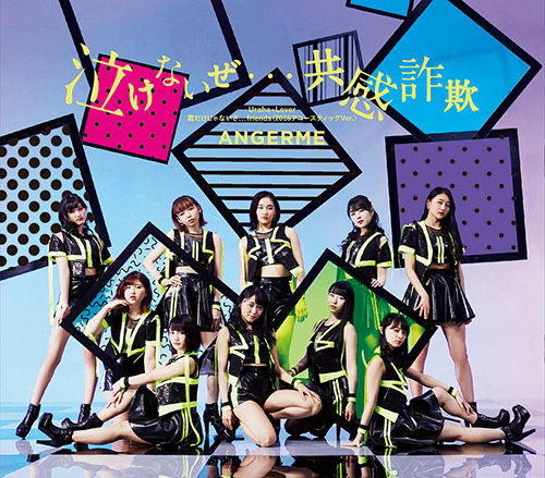 angerme nakenai ze kyougan sagi cover regular a