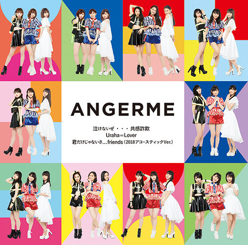angerme nakenai ze kyougan sagi uraha lover kimi dake ja nai sa friends cover sp