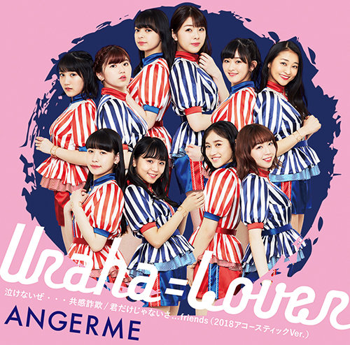 angerme uraha lover cover limited b