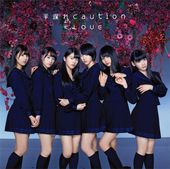 equal love teokure caution cover type b
