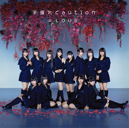 equal love teokure caution cover type c