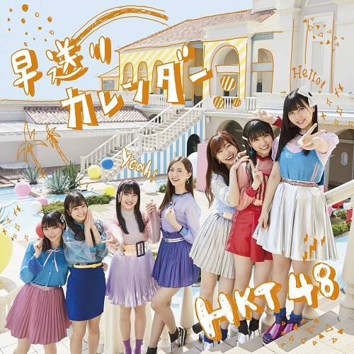 hkt48 hayaokuri calendar cover type a