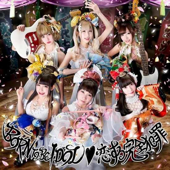 bandjanaimon born to be idol koisuru kanzen cover limited