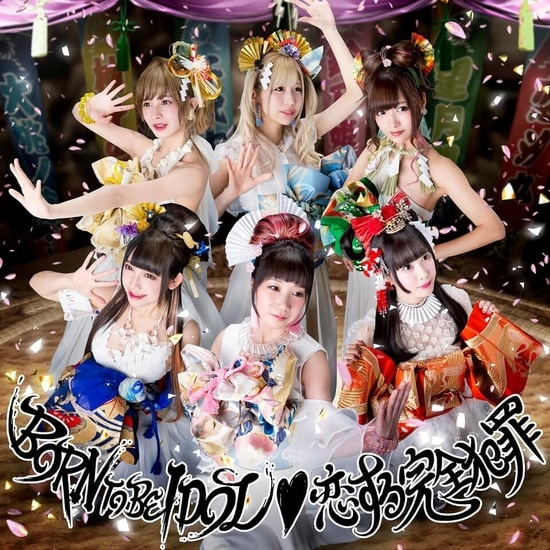 bandjanaimon born to be idol koisuru kanzen cover regular