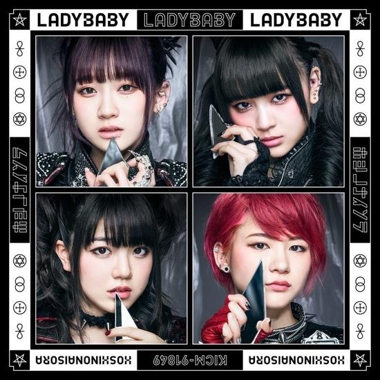 ladybaby hoshi no nai sora cover limited