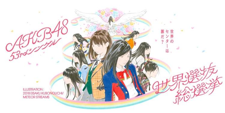 akb48 53rd single sousenkyou results