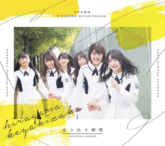 hiragana keyakizaka46 hashiridasu shunkan cover limited a