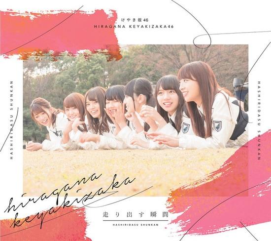 hiragana keyakizaka46 hashiridasu shunkan cover limited b