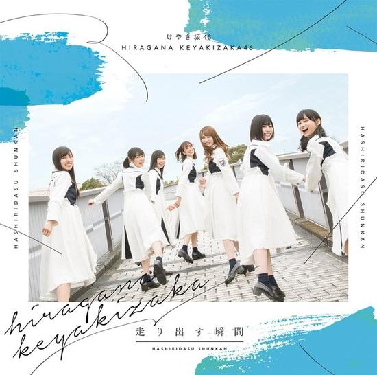 hiragana keyakizaka46 hashiridasu shunkan cover regular
