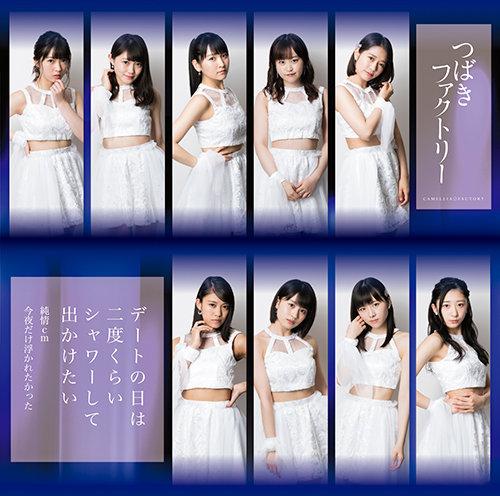 tsubaki factory date no hi wa ndo kurai shower shite dekaketai junjou cm konya dake ukaretakatta cover limited a