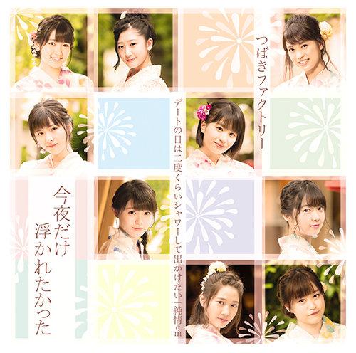 tsubaki factory date no hi wa ndo kurai shower shite dekaketai junjou cm konya dake ukaretakatta cover limited c