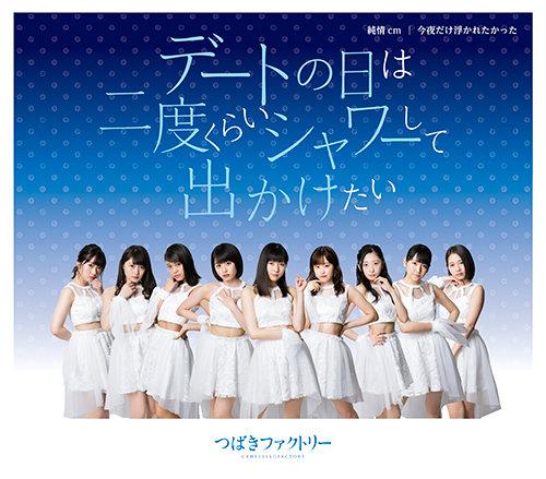 tsubaki factory date no hi wa ndo kurai shower shite dekaketai junjou cm konya dake ukaretakatta cover regular a