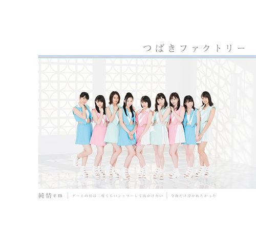 tsubaki factory date no hi wa ndo kurai shower shite dekaketai junjou cm konya dake ukaretakatta cover regular b